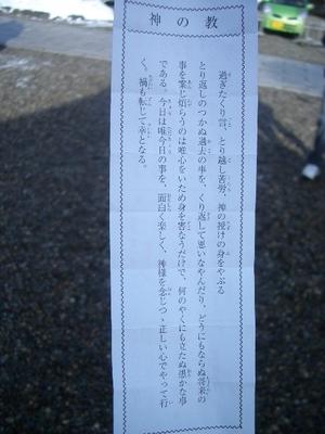 Omikuji2009