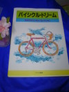 Bicycle_dream